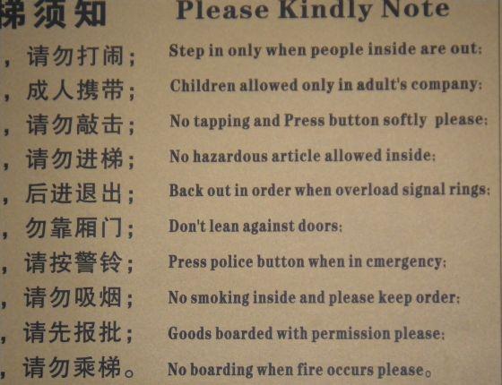 Elevator rules